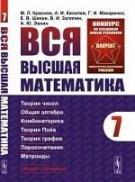 Вся высшая математика. Дискретная математика (теория чисел, общая алгебра, комбинаторика, теория Пойа, теория графов, паросочетания, матроиды). Том 7