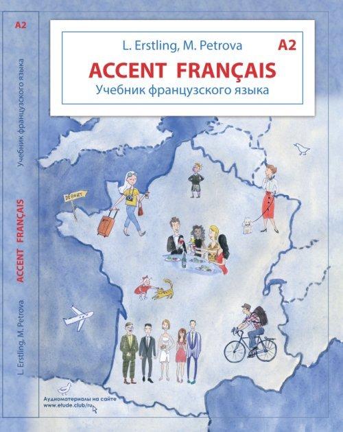 Accent français. Учебник французского языка. A2