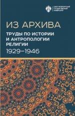 Из архива. Труды по истории и антропологии религии. 1929-1946