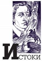 Альманах «Истоки». Выпуск 12