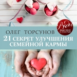 21 секрет улучшения семейной кармы