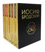 Иосиф Бродский: Собрание сочинений. В 6-ти томах