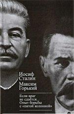 Если враг не сдается…Опыт борьбы с «пятой колонной» в СССР