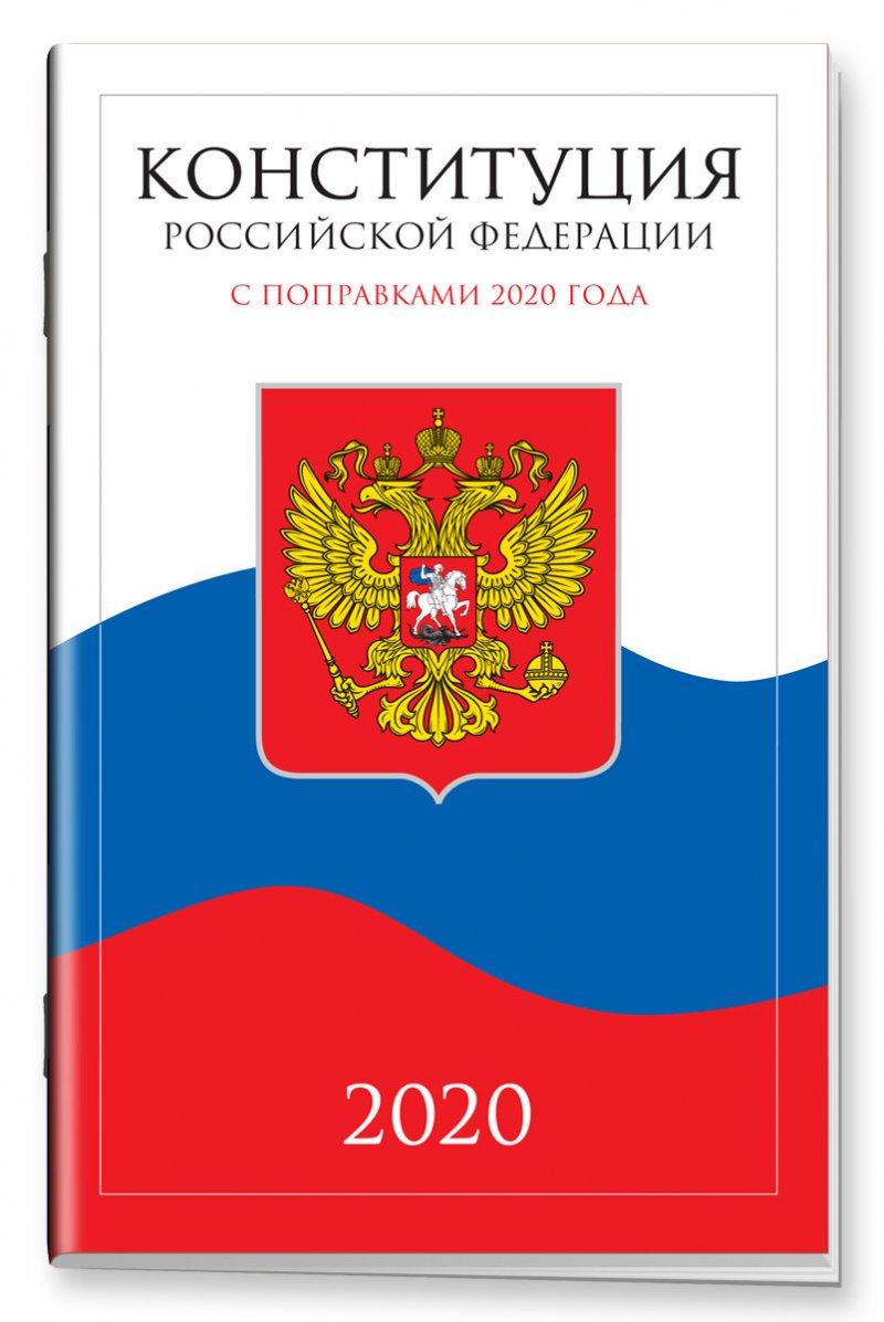 Конституция Российской Федерации с поправками  2020 года