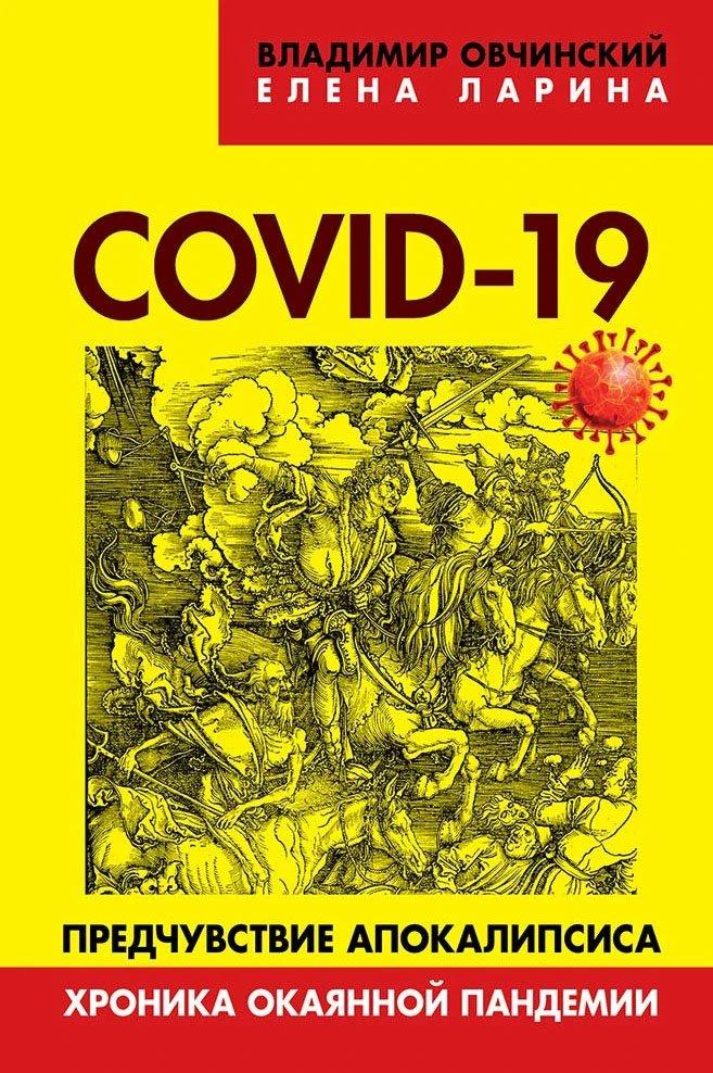 COVID-19. Предчувствие апокалипсиса. Хроника окаянной пандемии