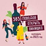 365 поводов открыть винишко. Календарь настенный на 2021 год (300х300 мм)