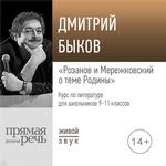 Лекция «Розанов и Мережковский о теме Родины»