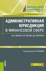 Административная юрисдикция в финансовой сфере. (Аспирантура, Магистратура). Учебник