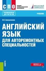Английский язык для авторемонтных специальностей. (СПО). (ТОП-50 СПО). Учебник