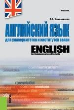 Английский язык для университетов и институтов связи. (Бакалавриат). (Специалитет). Учебник
