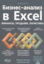 Бизнес-анализ в Excеl. Финансы, продажи, логистика