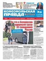 Комсомольская Правда. Санкт-Петербург 85-2020
