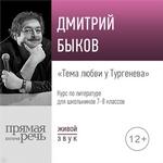 Лекция «Тема любви у Тургенева»