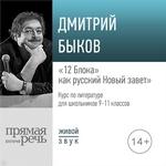 """Лекция «""""12 Блока"""" как русский Новый завет»"""
