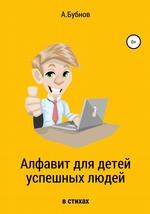 Алфавит для детей успешных людей