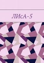 ЛИсА-5