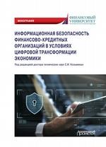 Информационная безопасность финансово-кредитных организаций в условиях цифровой трансформации экономики. Монография