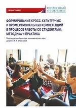 Формирование кросс-культурных и профессиональных компетенций в процессе работы со студентами: методика и практика. Монография