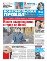 Комсомольская Правда. Санкт-Петербург 87ч-2020