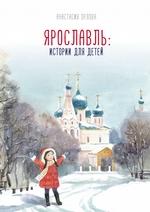 Ярославль: истории для детей