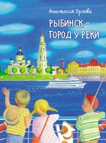 Рыбинск – город у реки