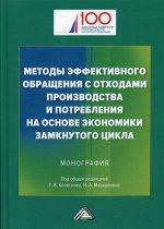Методы эффективного обращения с отходами производства и потребления на основе замкнутого цикла: Монография