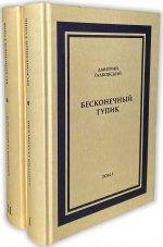Бесконечный тупик. В двух томах
