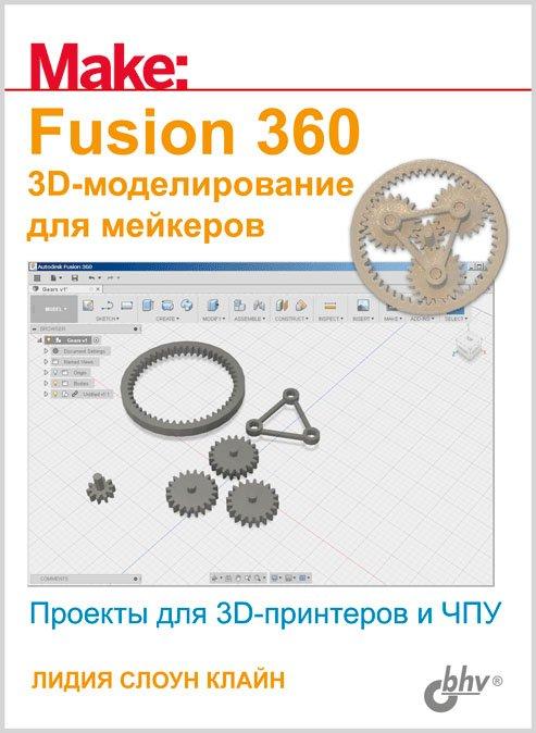 Make: Fusion 360. 3D-моделирование для мейкеров. Проекты для 3D-принтеров и ЧПУ