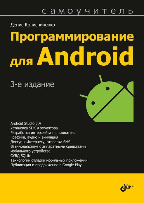 Программирование для Android. Третье издание
