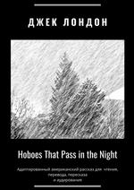 Hoboes That Pass inthe Night. Адаптированный американский рассказ для чтения, перевода, пересказа и аудирования