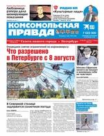 Комсомольская Правда. Санкт-Петербург 88-89с-2020
