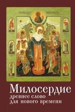 Милосердие: древнее слово для нового времени