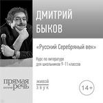 Лекция «Русский Серебряный век»