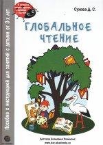 Глобальное чтение. Букварь + комплект карточек. Пособие с инструкцией для занятий с детьми от трех лет
