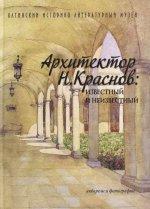 Архитектор Н. Краснов: известный и неизвестный. Акварели и фотографии