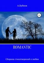 ROMANTIC. Сборник стихотворений о любви