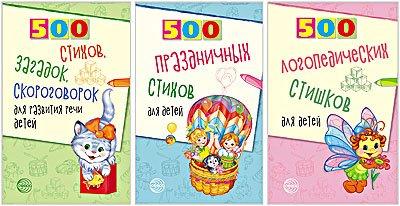 500 стишков для детей. Комплект из трех книг