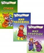 *Комплект. Стихи для занятий с детьми / ВБ / Шорыгина Т.А., Алябьева Е.А