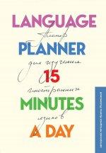 Language planner 15 minutes a day. Планер для изучения иностранных языков. Авторская методика Ирины Исламовой