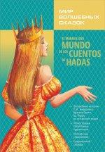 Мир волшебных сказок. Волшебные истории Х.К.Андерсена, братьев Гримм, Ш.Перро на испанском языке