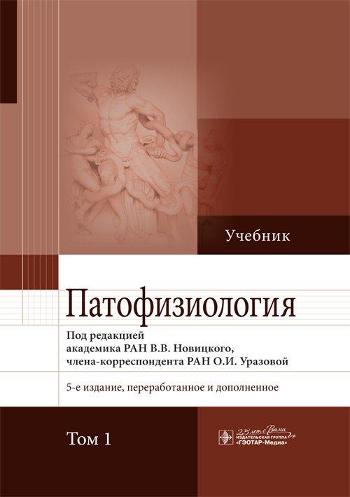 Патофизиология. Учебник. Том первый. Пятое издание, переработанное и дополненное