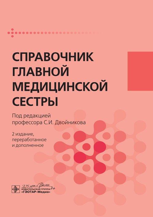 Справочник главной медицинской сестры. Второе издание, переработанное и дополненное