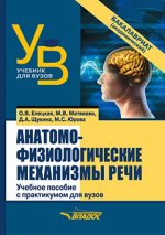 Анатомо-физиологические механизмы речи. Учебное пособие с практикумом для ВУЗов