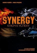 Synergy. Ключ к успеху