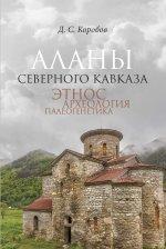 Аланы Северного Кавказа. Этнос, археология, палеогенетика