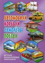 Автомобили, корабли, самолёты, поезда