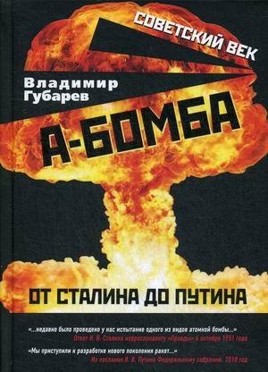 А-бомба. От Сталина до Путина