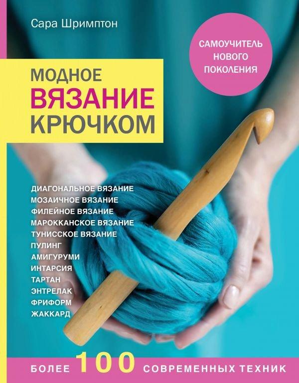 Модное вязание крючком. Более 100 современных техник