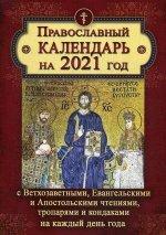 Православный календарь на 2021 год с Ветхозаветными, Евангельскими и Апостольскими чтениями, тропарями и кондаками на каждый день года