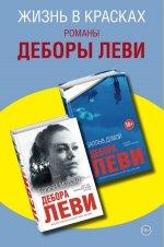 Жизнь в красках. Романы Деборы Леви. Комплект из двух книг